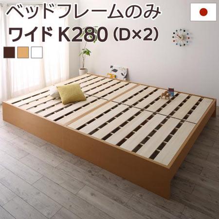国産すのこ ファミリーベッド Mariana マリアーナ ワイドK280 ベッドフレーム のみ 単品 マットレスなし ヘッドレス 木製 日本製 国産 すのこベッド おしゃれ すのこ スノコ ベッド ベット