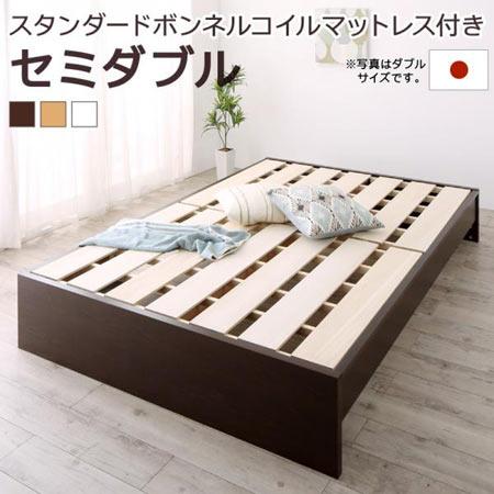 国産すのこ ファミリーベッド Mariana マリアーナ セミダブル スタンダードボンネルコイル マットレス付き ヘッドレス 木製 日本製 国産 すのこベッド おしゃれ すのこ スノコ ベッド ベット