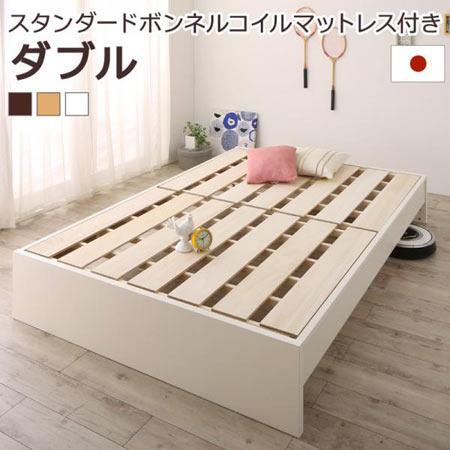 国産すのこ ファミリーベッド Mariana マリアーナ ダブル スタンダードボンネルコイル マットレス付き ヘッドレス 木製 日本製 国産 すのこベッド おしゃれ すのこ スノコ ベッド ベット
