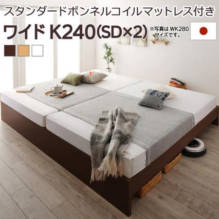 国産すのこ ファミリーベッド Mariana マリアーナ ワイドK240(SD×2) スタンダードボンネルコイル マットレス付き ヘッドレス 木製 日本製 国産 すのこベッド おしゃれ すのこ スノコ ベッド ベット