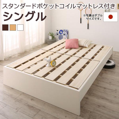 国産すのこ ファミリーベッド Mariana マリアーナ シングル スタンダードポケットコイル マットレス付き ヘッドレス 木製 日本製 国産 すのこベッド おしゃれ すのこ スノコ ベッド ベット