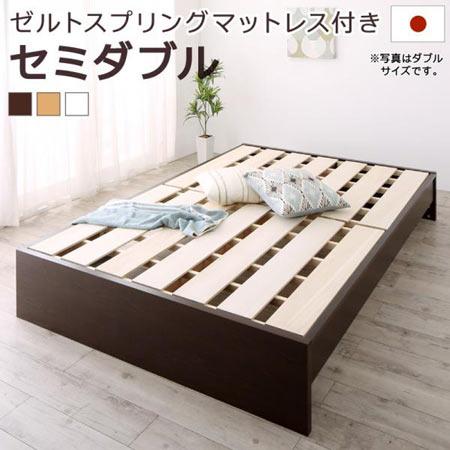 国産すのこ ファミリーベッド Mariana マリアーナ セミダブル ゼルトスプリング マットレス付き ヘッドレス 木製 日本製 国産 すのこベッド おしゃれ すのこ スノコ ベッド ベット