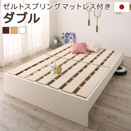 国産すのこ ファミリーベッド Mariana マリアーナ ダブル ゼルトスプリング マットレス付き ヘッドレス 木製 日本製 国産 すのこベッド おしゃれ すのこ スノコ ベッド ベット