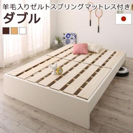 国産すのこ ファミリーベッド Mariana マリアーナ ダブル 羊毛入りゼルトスプリング マットレス付き ヘッドレス 木製 日本製 国産 すのこベッド おしゃれ すのこ スノコ ベッド ベット