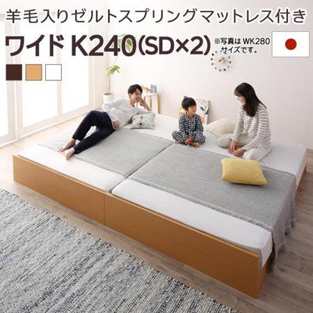 国産すのこ ファミリーベッド Mariana マリアーナ ワイドK240(SD×2) 羊毛入りゼルトスプリング マットレス付き ヘッドレス 木製 日本製 国産 すのこベッド おしゃれ すのこ スノコ ベッド ベット