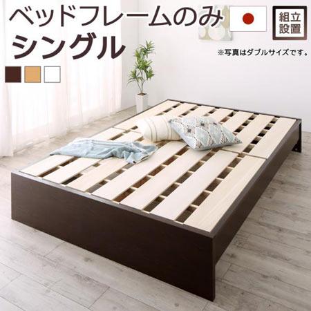 組立設置サービス付き 国産すのこ ファミリーベッド Mariana マリアーナ シングル ベッドフレーム のみ 単品 マットレスなし ヘッドレス 木製 日本製 国産 すのこベッド おしゃれ すのこ スノコ ベッド ベット