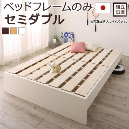 組立設置サービス付き 国産すのこ ファミリーベッド Mariana マリアーナ セミダブル ベッドフレーム のみ 単品 マットレスなし ヘッドレス 木製 日本製 国産 すのこベッド おしゃれ すのこ スノコ ベッド ベット