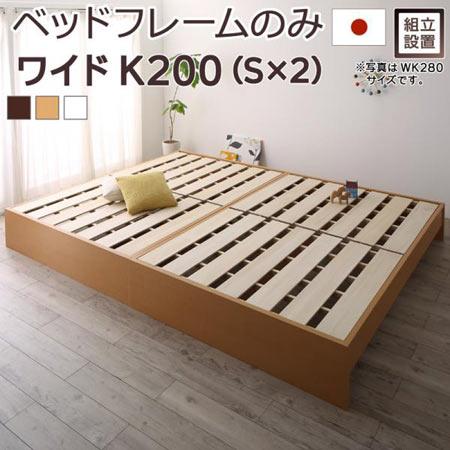 組立設置サービス付き 国産すのこ ファミリーベッド Mariana マリアーナ ワイドK200 ベッドフレーム のみ 単品 マットレスなし ヘッドレス 木製 日本製 国産 すのこベッド おしゃれ すのこ スノコ ベッド ベット