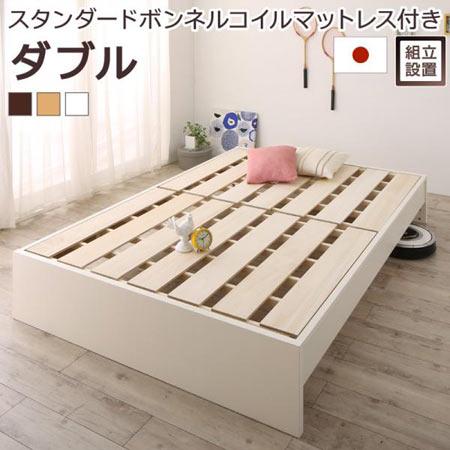 組立設置サービス付き 国産すのこ ファミリーベッド Mariana マリアーナ ダブル スタンダードボンネルコイル マットレス付き ヘッドレス 木製 日本製 国産 すのこベッド おしゃれ すのこ スノコ ベッド ベット