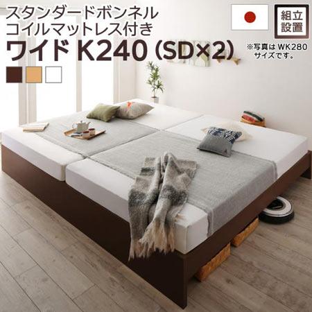 組立設置サービス付き 国産すのこ ファミリーベッド Mariana マリアーナ ワイドK240(SD×2) スタンダードボンネルコイル マットレス付き ヘッドレス 木製 日本製 国産 すのこベッド おしゃれ すのこ スノコ ベッド ベット