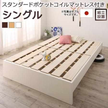 組立設置サービス付き 国産すのこ ファミリーベッド Mariana マリアーナ シングル スタンダードポケットコイル マットレス付き ヘッドレス 木製 日本製 国産 すのこベッド おしゃれ すのこ スノコ ベッド ベット