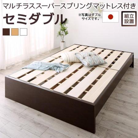 組立設置サービス付き 国産すのこ ファミリーベッド Mariana マリアーナ セミダブル マルチラススーパースプリング マットレス付き ヘッドレス 木製 日本製 国産 すのこベッド おしゃれ すのこ スノコ ベッド ベット