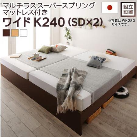 組立設置サービス付き 国産すのこ ファミリーベッド Mariana マリアーナ ワイドK240(SD×2) マルチラススーパースプリング マットレス付き ヘッドレス 木製 日本製 国産 すのこベッド おしゃれ すのこ スノコ ベッド ベット