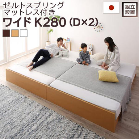 組立設置サービス付き 国産すのこ ファミリーベッド Mariana マリアーナ ワイドK280 ゼルトスプリング マットレス付き ヘッドレス 木製 日本製 国産 すのこベッド おしゃれ すのこ スノコ ベッド ベット