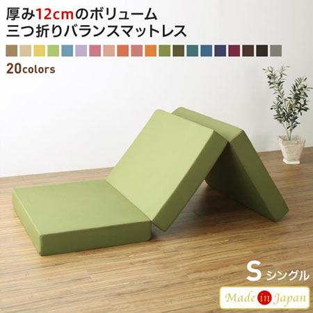 三つ折り バランスマットレス シングル 厚さ12cm 耐圧分散仕様 日本製 国産 マットレス 三つ折り