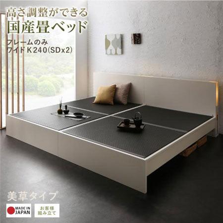 国産 畳ベッド LIDELLE リデル ワイドK240(SD×2) ベッドフレーム セキスイ美草畳 高さ調節付き 木製 日本製 国産 畳ベッド たたみベッド おしゃれ 和風 畳 タタミ たたみ ベッド ベット 500046724
