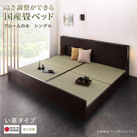 組立設置サービス付き 国産 畳ベッド LIDELLE リデル シングル ベッドフレーム 国産い草畳 高さ調節付き 木製 日本製 国産 畳ベッド たたみベッド おしゃれ 和風 畳 タタミ たたみ ベッド ベット 500046725