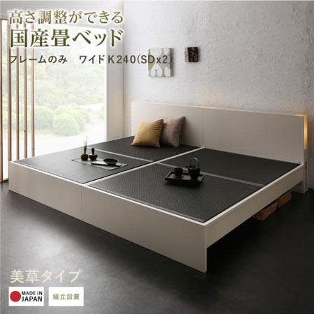 組立設置サービス付き 国産 畳ベッド LIDELLE リデル ワイドK240(SD×2) ベッドフレーム セキスイ美草畳 高さ調節付き 木製 日本製 国産 畳ベッド たたみベッド おしゃれ 和風 畳 タタミ たたみ ベッド ベット 500046732