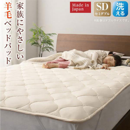 洗える 100%ウール 日本製 ベッドパッド セミダブル 500047467