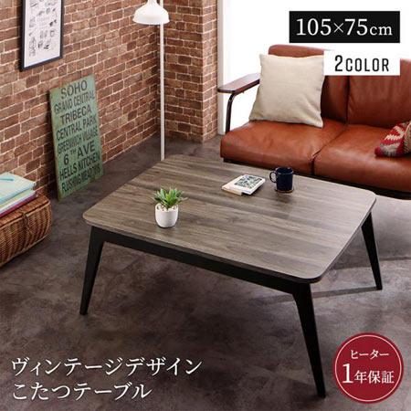 ヴィンテージデザイン こたつテーブル Vintree ヴィントリー 長方形 幅105 奥行き75 高さ40 こたつ 単品 石英管ヒーター リビングテーブル ローテーブル おしゃれ 500047709