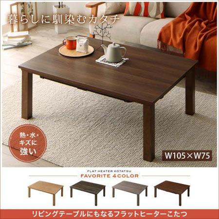 こたつテーブル flatz フラッツ 長方形 75×105cm こたつ テーブル 単品 のみ フラットヒーター こたつ コタツ テーブル リビングテーブル ローテーブル おしゃれ 500047711