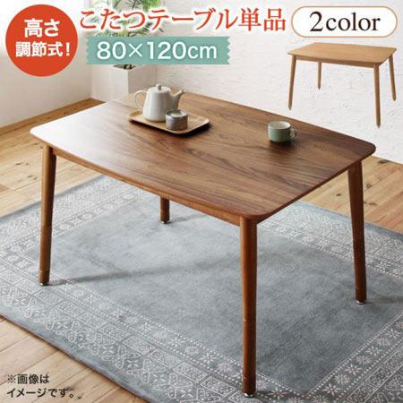 高さが変えられる こたつテーブル Luterio FK ルテリオ エフケー 4尺 長方形 80×120cm こたつ テーブル 単品 のみ 高さ調節 こたつ コタツ テーブル リビングテーブル ローテーブル おしゃれ 500047735