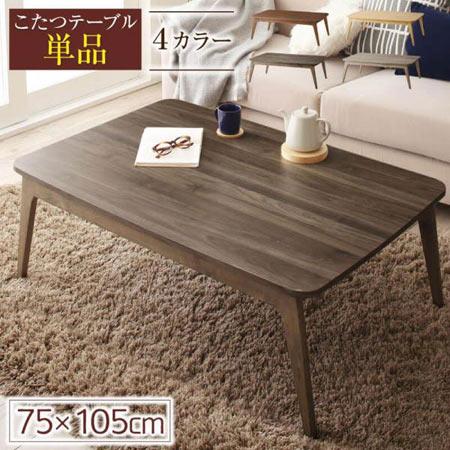 こたつテーブル Anitta FK アニッタ エフケー 長方形 75×105cm こたつ テーブル 単品 のみ こたつ コタツ テーブル リビングテーブル ローテーブル おしゃれ 500047832