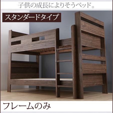 ベッド 2段ベッド 二段ベッド ウェントス フレームのみ 二段ベット 2段ベット 子供用ベッド 木製 子供 子供部屋 こども部屋 シングル すのこベッド スノコ 分割 頑丈 棚付き コンセント付き