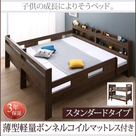 ベッド 2段ベッド 二段ベッド ウェントス マットレス付 二段ベット 2段ベット 子供用ベッド 木製 子供 子供部屋 こども部屋 シングル すのこベッド スノコ 分割 頑丈 棚付き コンセント付き