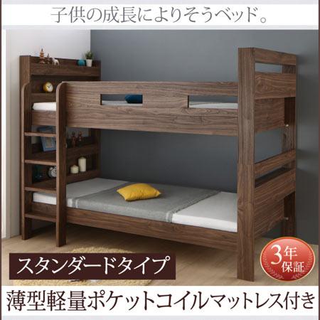 ベッド 2段ベッド 二段ベッド ウェントス マットレス付 二段ベット 今季も再入荷 2段ベット 子供用ベッド 木製 子供 スノコ 棚付き シングル こども部屋 分割 コンセント付き 売れ筋 子供部屋 すのこベッド 頑丈