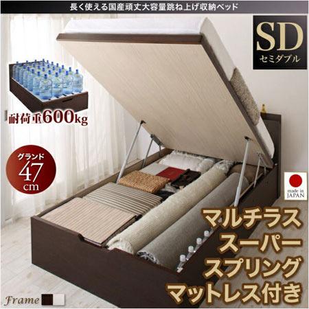 送料無料 跳ね上げ式 収納ベッド セミダブル マットレス付き ガス圧 跳ね上げ はねあげ ベッド 収納付き ベット リフトアップ 大容量収納ベッド BERG ベルグ ガス圧式 テレビで話題 深さグランド 跳ね上げベッド 直輸入品激安 日本製 マルチラススーパースプリング 跳ね上げ式ベッド 床面高さ47 セミダブルベッド はねあげベッド 500026435