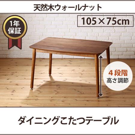 高さ調節 リビングこたつテーブル Sheld シェルド 幅105 こたつテーブル 単品 500029184