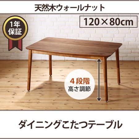 高さ調節 リビングこたつテーブル Sheld シェルド 長方形 80×120 こたつ 単品 テーブルごたつ コタツテーブル リビングこたつ ダイニングこたつ おしゃれ こたつ コタツ おこた テーブル オールシーズン 500029185