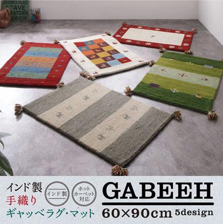 ウール100%インド製手織りギャッベラグマット GABELIA ギャベリア 60×90cm ラグマット ラグカーペット 絨毯 ラグ マット カーペット 敷物 500030117
