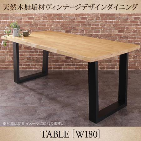 天然木無垢材ヴィンテージデザインテーブル NELL ネル 幅180 テーブル単品 500030146