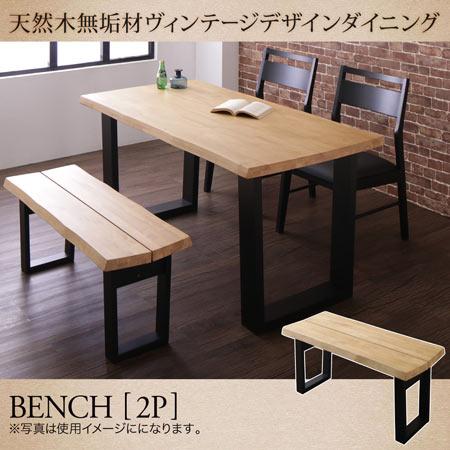 天然木無垢材ヴィンテージデザインダイニングベンチ 2人掛け NELL ネル ベンチ単品 500030147