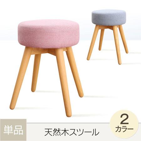 ドレッサースツール 1人掛け mahoro マホロ スツール 単品 マカロンカラー 木製 布張り ファブリック 完成品 ラウンドスツール 丸いす 丸椅子 おしゃれ コンパクト かわいい スツール チェア チェアー いす イス 椅子 500030152