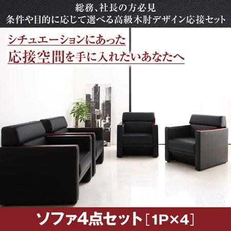 木肘デザイン応接ソファーセット Office Grade オフィスグレード ソファ4点セット 1P×4 500030205