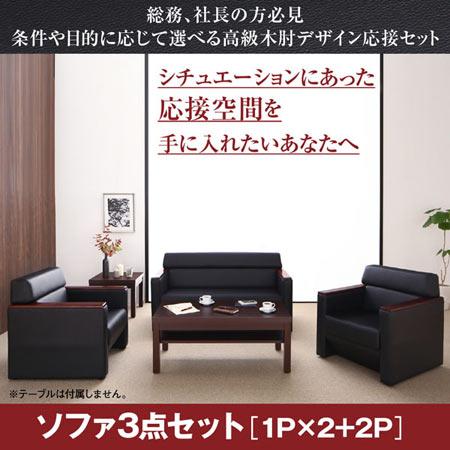 木肘デザイン応接ソファーセット Office Grade オフィスグレード ソファ3点セット 1P×2+2P 500030206