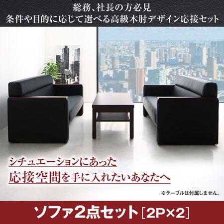 木肘デザイン応接ソファーセット Office Grade オフィスグレード ソファ2点セット 2P×2 500030207
