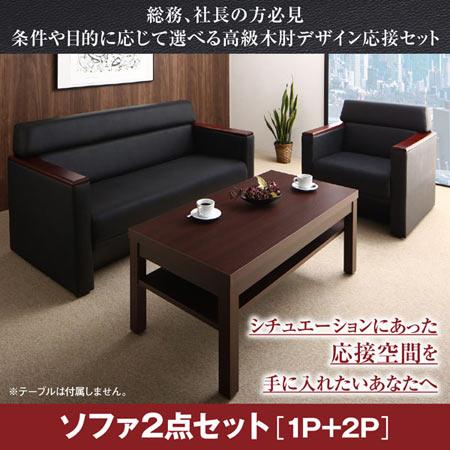 木肘デザイン応接ソファーセット Office Grade オフィスグレード ソファ2点セット 1P+2P 500030208