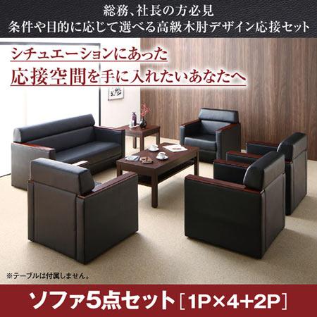 木肘デザイン応接ソファーセット Office Grade オフィスグレード ソファ5点セット 1P×4+2P 500030209