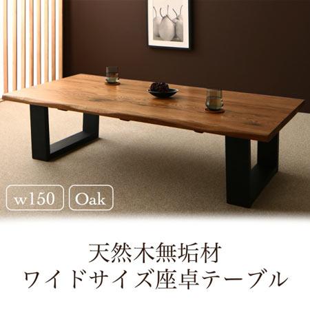 天然木 無垢材 ワイドサイズ 座卓テーブル Amisk アミスク 幅150 奥行き75 高さ37 ヴィンテージオーク ローテーブル センターテーブル リビングテーブル 座卓 500033460