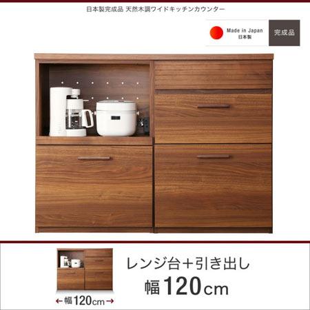 日本製 完成品 天然木調 ワイドキッチンカウンター Walkit ウォルキット レンジ台+引き出し 幅120 500033467