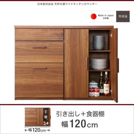 日本製 完成品 天然木調 ワイドキッチンカウンター Walkit ウォルキット 引き出し+食器棚 幅120 500033473