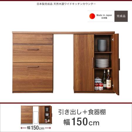 日本製 完成品 天然木調 ワイドキッチンカウンター Walkit ウォルキット 引き出し+食器棚 幅150 500033474