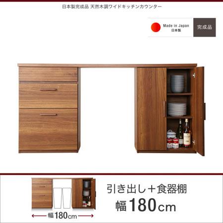 日本製 完成品 天然木調 ワイドキッチンカウンター Walkit ウォルキット 引き出し+食器棚 幅180 500033475