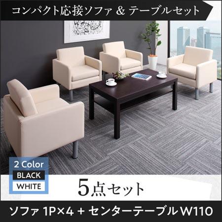 コンパクト応接ソファー&テーブルセット 4人用 PARTITA パルティータ ソファ4点&テーブル 5点セット 1P×4 500033510