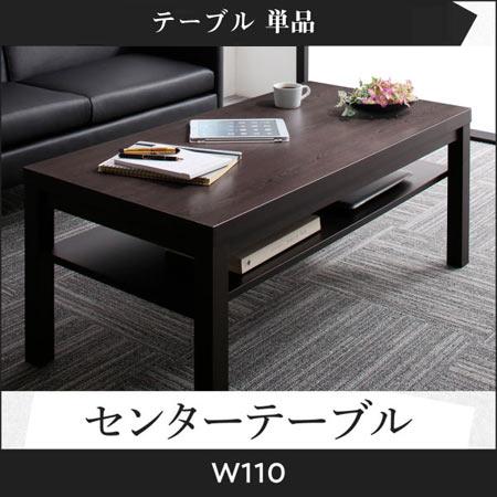 センタ―テーブル PARTITA パルティータ 幅110 テーブル単品 500033515