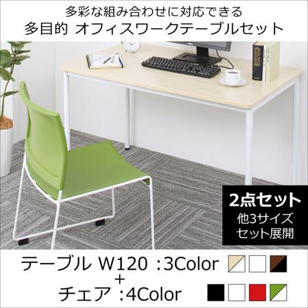 多目的オフィスワークテーブルセット 1人用 ISSUERE イシューレ 2点セット(テーブル+チェア) W120 500033531